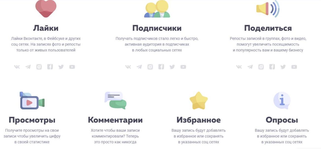 накрутка подписчиков тик ток бесплатно онлайн